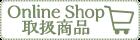 Online Shop取扱商品