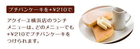 プチパンケーキを+\210で